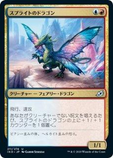 スプライトのドラゴン/Sprite Dragon