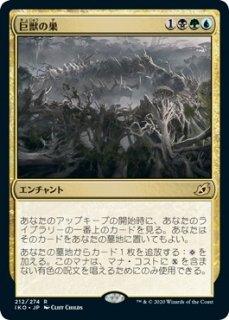 巨獣の巣/Titans' Nest