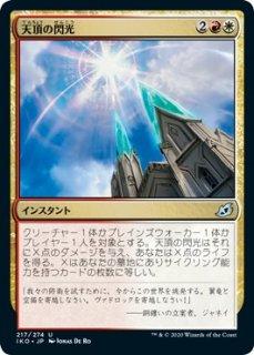 天頂の閃光/Zenith Flare