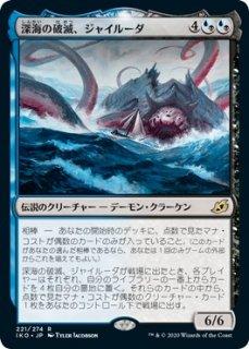 深海の破滅、ジャイルーダ/Gyruda, Doom of Depths