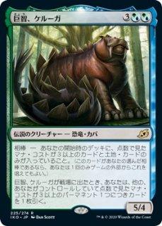 巨智、ケルーガ/Keruga, the Macrosage