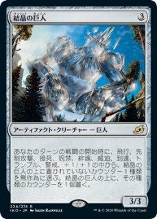 結晶の巨人/Crystalline Giant