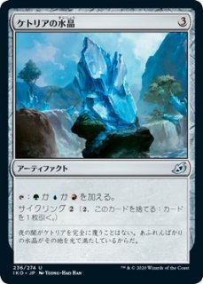 ケトリアの水晶/Ketria Crystal