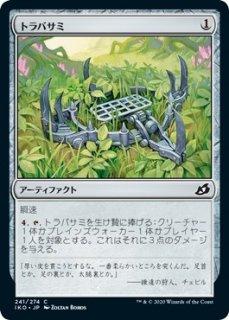 トラバサミ/Springjaw Trap