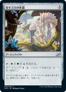 ゼイゴスの水晶/Zagoth Crystal