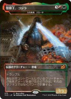 怪獣王、ゴジラ/Godzilla,King of the Monsters