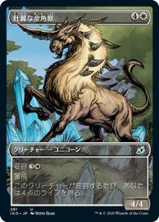 壮麗な金角獣/Majestic Auricorn