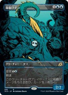 海駆けダコ/Sea-Dasher Octopus