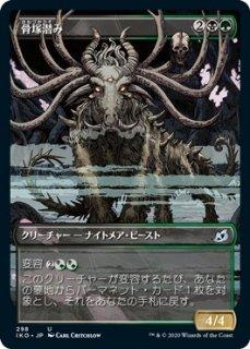 骨塚潜み/Boneyard Lurker
