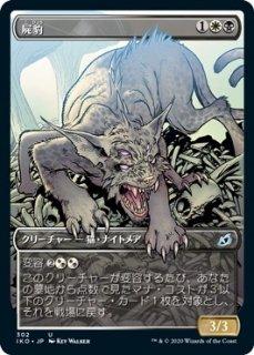 屍豹/Necropanther