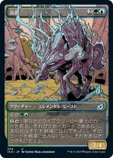 領獣/Parcelbeast