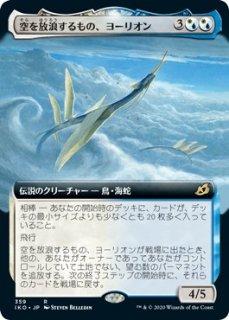 空を放浪するもの、ヨーリオン/Yorion, Sky Nomad