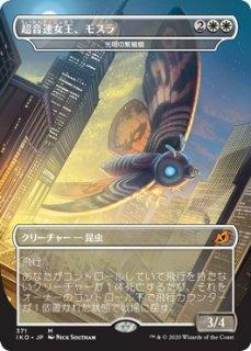超音速女王、モスラ/Mothra,Supersonic Queen