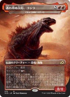 逃れ得ぬ災厄、ゴジラ/Godzilla,Doom Inevitable