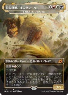 伝説怪獣、キングシーサー/King Caesar, Awoken Titan