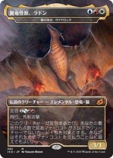 翼竜怪獣、ラドン/Rodan,Titan of Winged Fury