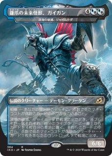 鎌爪未来怪獣、ガイガン/Gigan,Cyberclaw Terror