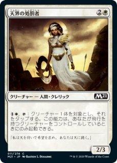天界の処罰者/Celestial Enforcer