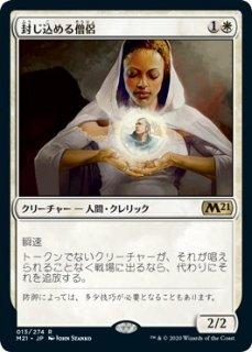 封じ込める僧侶/Containment Priest