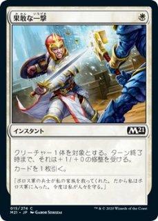 果敢な一撃/Defiant Strike