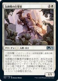 包囲戦の打撃者/Siege Striker