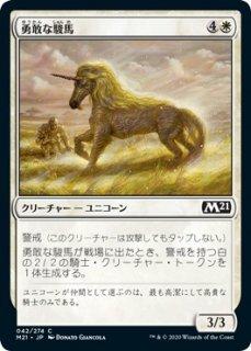 勇敢な駿馬/Valorous Steed