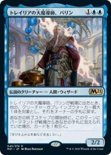 トレイリアの大魔導師、バリン/Barrin, Tolarian Archmage