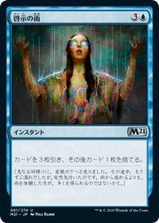 啓示の雨/Rain of Revelation