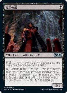 魔王の器/Archfiend's Vessel