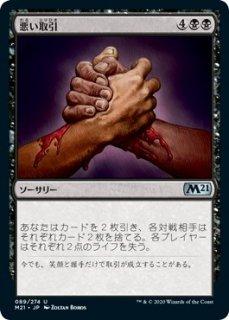 悪い取引/Bad Deal