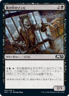 檻の中のゾンビ/Caged Zombie