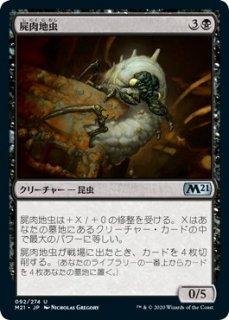 屍肉地虫/Carrion Grub