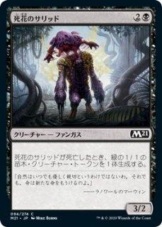 死花のサリッド/Deathbloom Thallid