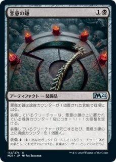 悪意の鎌/Malefic Scythe