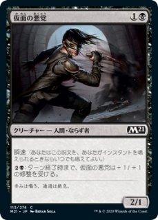仮面の悪党/Masked Blackguard