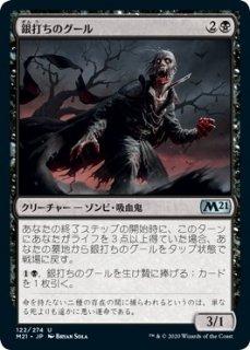 銀打ちのグール/Silversmote Ghoul