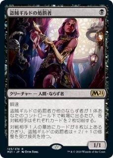 盗賊ギルドの処罰者/Thieves' Guild Enforcer