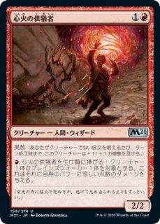 心火の供犠者/Heartfire Immolator