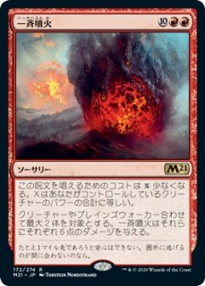 一斉噴火/Volcanic Salvo