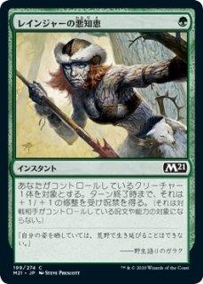 レインジャーの悪知恵/Ranger's Guile