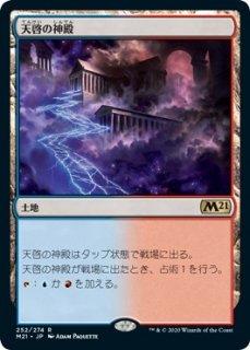 天啓の神殿/Temple of Epiphany