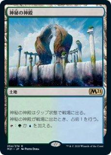 神秘の神殿/Temple of Mystery
