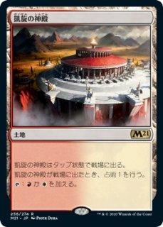 凱旋の神殿/Temple of Triumph