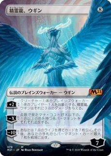 精霊龍、ウギン/Ugin, the Spirit Dragon