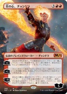 炎の心、チャンドラ/Chandra, Heart of Fire