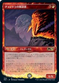 チャンドラの焼却者/Chandra's Incinerator