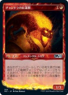 チャンドラの紅蓮獣/Chandra's Pyreling