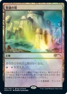 聖遺の塔/Reliquary Tower