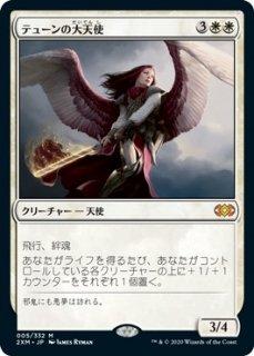 テューンの大天使/Archangel of Thune
