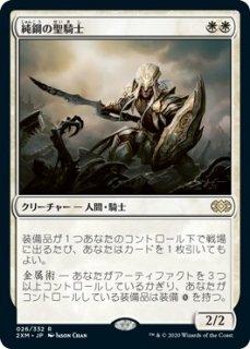純鋼の聖騎士/Puresteel Paladin
